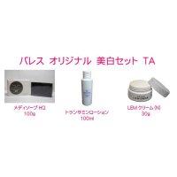 パレスオリジナル 美白セット (HQ・トランサミンL・LEM30) ドクターズコスメ(化粧品)\美白セット