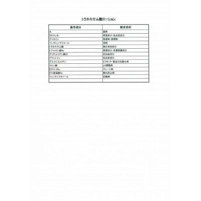 画像2: トランサミンローション 100ml 1本 ドクターズコスメ(化粧品)\ローション